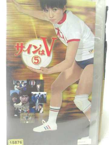r2_07117 【中古】【VHSビデオ】サインはV 5 [VHS] [VHS] [2003]
