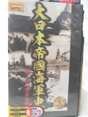 r2_07459 【中古】【VHSビデオ】大日本帝國海軍史 第2巻 [VHS] [VHS] [2000]