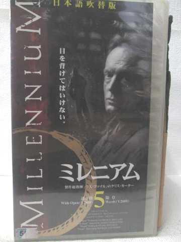 r2_07482 【中古】【VHSビデオ】ミレニアム(5)【日本語吹替版】 [VHS] [VHS] [1997]