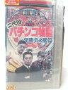 r2_07486 【中古】【VHSビデオ】弍代目パチンコ物語 [VHS] [VHS] [1991]