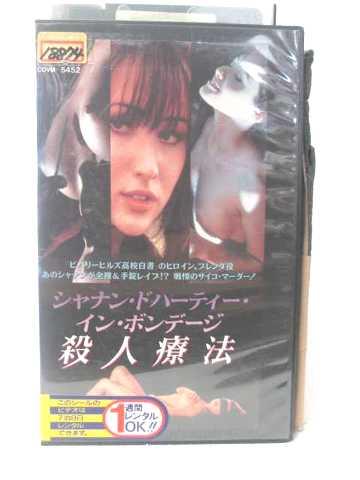 r2_07509 【中古】【VHSビデオ】殺人療法 [VHS] [VHS] [1995]