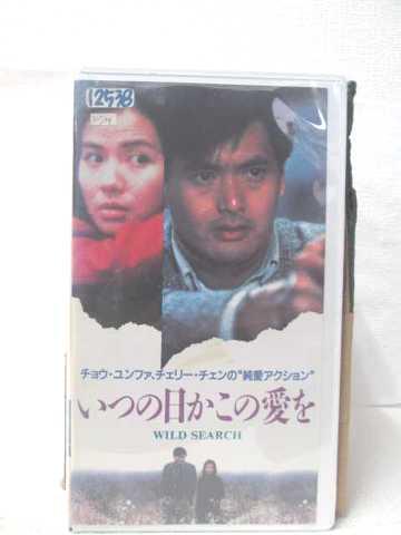 r2_07636 【中古】【VHSビデオ】いつの日かこの愛を(字幕スーパー) [VHS] [VHS] [1991]