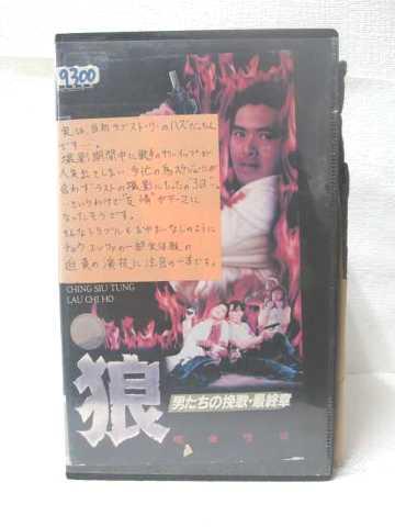 r2_08388 【中古】【VHSビデオ】狼(字幕版) [VHS] [VHS] [1990]