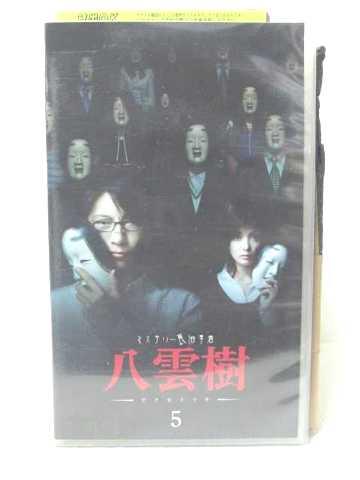 r2_08514 【中古】【VHSビデオ】ミステリー民俗学者 八雲樹 5 [VHS] [VHS] [2005]