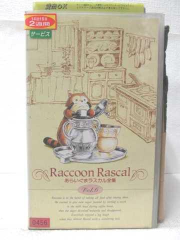 r2_08914 【中古】【VHSビデオ】あらいぐまラスカル全集 Vol.6 [VHS] [VHS] [1994]