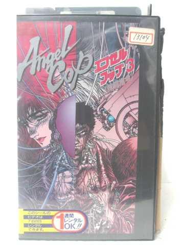 r2_09031 【中古】【VHSビデオ】エンゼル・コップ3 [VHS] [VHS] [1990]
