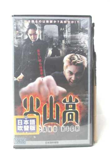 r2_09133 【中古】【VHSビデオ】火山高【日本語吹替版】 [VHS] [VHS] [2003]