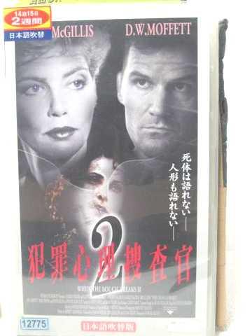 r2_09282 【中古】【VHSビデオ】犯罪心理捜査官2【日本語吹替版】 [VHS] [VHS] [1998]