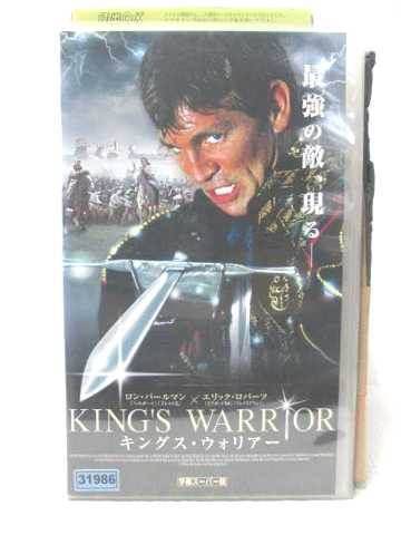 r2_09321 【中古】【VHSビデオ】キングス・ウォリアー【字幕版】 [VHS] [VHS] [2005]