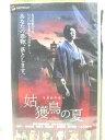 r2_09652 【中古】【VHSビデオ】姑獲鳥の夏 [VHS] [VHS] [2005]