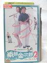 r2_09738 【中古】【VHSビデオ】織部金次郎2〜パーでいいんだ〜 [VHS] [VHS] [1994]