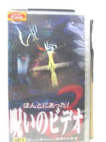 r2_09744 【中古】【VHSビデオ】ほんとにあった! 呪いのビデオ3 [VHS] [VHS] [1999]