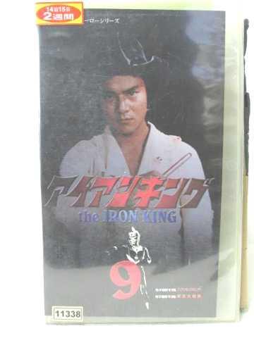 r2_10067 【中古】【VHSビデオ】アイアンキング 第9巻 [VHS] [VHS] [2000]