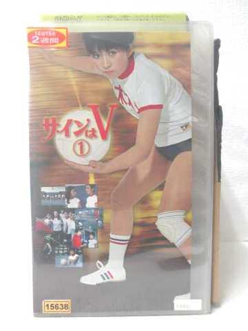 r2_10500 【中古】【VHSビデオ】サイン...の商品画像