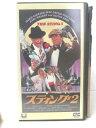 r2_10707 【中古】【VHSビデオ】スティング2 [VHS] [VHS] [1989]