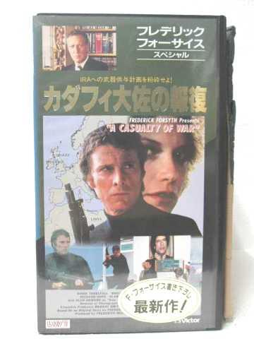 r2_10872 【中古】【VHSビデオ】フレデリック・フォーサイス・スパイ・スリラー Vol.5 カダフィ大佐の報復(字幕版) [VHS] [VHS] [1990]