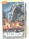乐天商城 - r2_11004 【中古】【VHSビデオ】ヘリコップ【字幕版】 [VHS] [VHS] [1999]