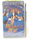 r2_11057 【中古】【VHSビデオ】陽のあたる教室【字幕版】 [VHS] [VHS] [1996]