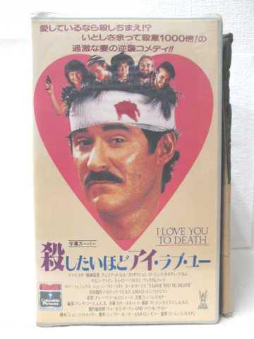 r2_11145 【中古】【VHSビデオ】殺したいほどアイ・ラブ・ユー(字幕スーパ [VHS] [VHS] [1991]