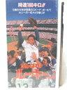 r2_11157 【中古】【VHSビデオ】がんばれ!ルーキー(字幕スーパー版) [VHS] [VHS] [1994]