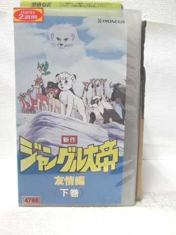 r2_12262 【中古】【VHSビデオ】新作ジャングル大帝「友情編」下巻 [VHS] [VHS] [1997]