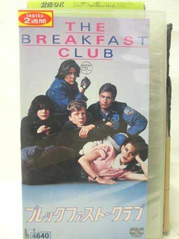 r2_12352 【中古】【VHSビデオ】ブレックファスト・クラブ [VHS] [VHS] [1986]