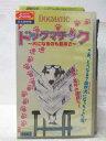 r2_12366 【中古】【VHSビデオ】ドッグマチック~犬になるのも最高さ~【日本語吹替版】 [VHS] [VHS] [1997]
