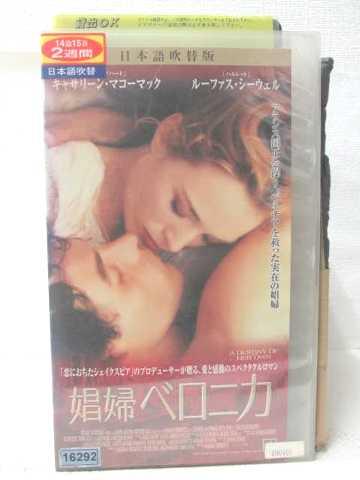 r2_12907 【中古】【VHSビデオ】娼婦ベロニカ【日本語吹替版】 [VHS] [VHS] [2000]
