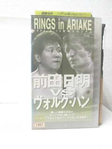 r2_13070 【中古】【VHSビデオ】RINGS IN ARIAKE 前田日明 VS ヴォルク・ハン [VHS] [VHS] [1994]