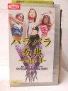 r2_13271 【中古】【VHSビデオ】パラパラ教典〜ステージ2〜 [VHS] [VHS] [1996]