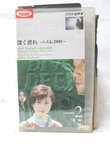 r2_13556 【中古】【VHSビデオ】深く潜れ~八犬伝2001~ vol.2 [VHS] [VHS] [2001]