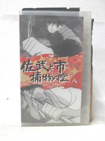 r2_13624 【中古】【VHSビデオ】佐武と市 捕物控(8) [VHS] [VHS] [1999]