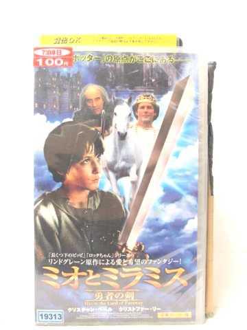 r2_13672 【中古】【VHSビデオ】ミオとミラミス-勇者の剣-【字幕版】 [VHS] [VHS] [2002]