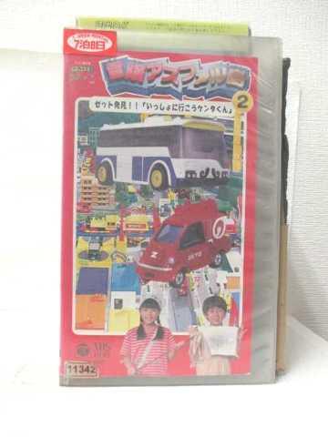 r2_14105 【中古】【VHSビデオ】冒険アスファル島(2) [VHS] [VHS] [1999]