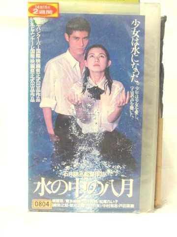 r2_14154 【中古】【VHSビデオ】水の中の八月 [VHS] [VHS] [1996]