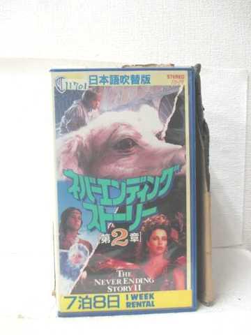 r2_14378 【中古】【VHSビデオ】ネバーエンディング・ストーリー第2章(吹替) [VHS] [VHS] [1991]