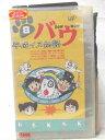 r2_14865 【中古】【VHSビデオ】平成イヌ物語 バウ〔8〕 [VHS] [VHS] [1995]