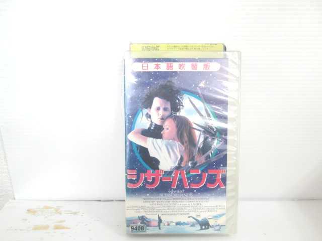 r2_15419 【中古】【VHSビデオ】シザーハンズ(日本語吹替版) [VHS] [VHS] [1991]