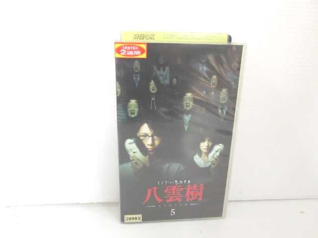 r2_15592 【中古】【VHSビデオ】ミステリー民俗学者 八雲樹 5 [VHS] [VHS] [2005]