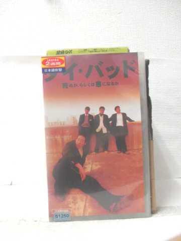 r2_15827 【中古】【VHSビデオ】ダイ・バッド 死ぬか、もしくは悪(ワル)になるか【日本語吹替版】 [VHS] [VHS] [2005]