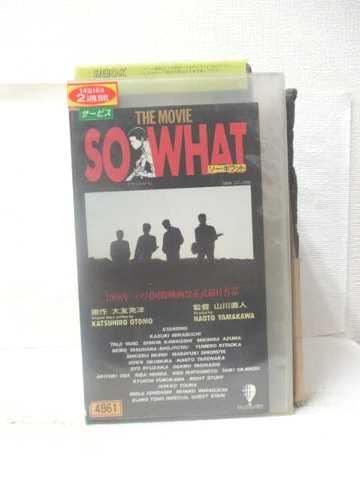 r2_15892 【中古】【VHSビデオ】SO WHAT [VHS] [VHS] [1988]