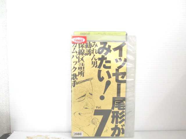 r2_15968 【中古】【VHSビデオ】イッセー尾形がみたい!7 [VHS] [VHS] [1996]