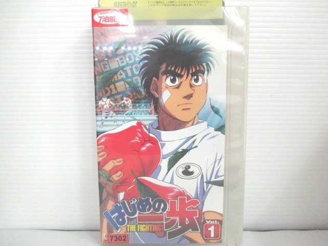 r2_16494 【中古】【VHSビデオ】はじめの一歩 VOL.1 [VHS] [VHS] [2001]