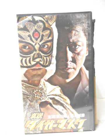r2_16725 【中古】【VHSビデオ】真説 タイガーマスク [VHS] [VHS] [2005]