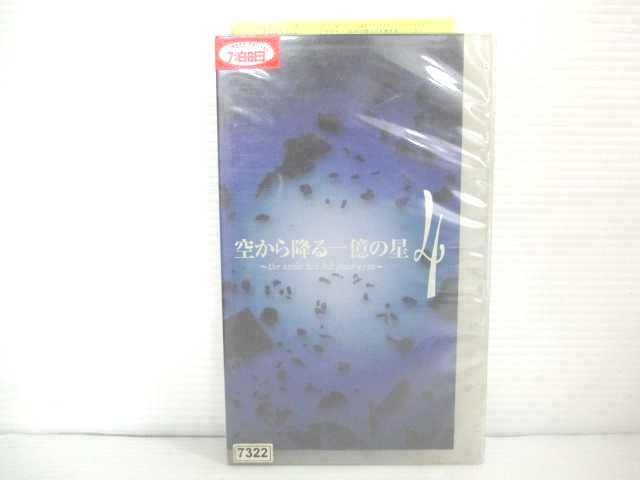 r2_16840 【中古】【VHSビデオ】空から降る一億の星 第4巻 [VHS] [VHS] [2002]