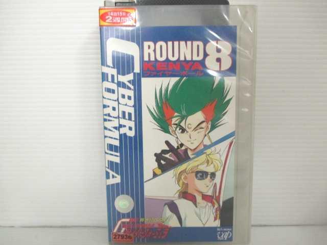 r2_16955 【中古】【VHSビデオ】新世紀GPXサイバーフォーミュラ(8) [VHS] [VHS] [1992]