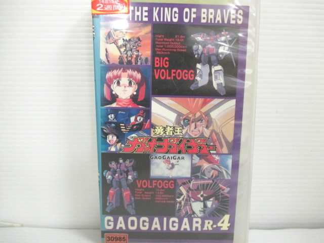r2_17160 【中古】【VHSビデオ】勇者王ガオガイガー R-4 [VHS] [VHS] [1997]