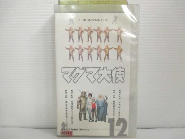 r2_17613 【中古】【VHSビデオ】マグマ大使 第12巻 [VHS] [VHS] [1999]