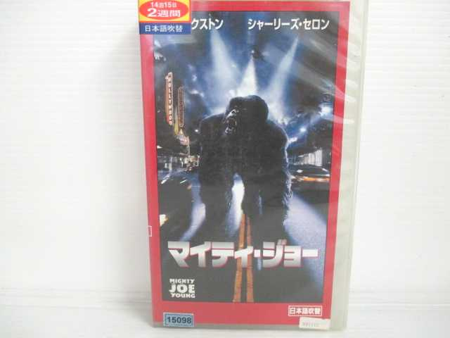 r2_18920 【中古】【VHSビデオ】マイティ・ジョー【日本語吹替版】 [VHS] [VHS] [1999]