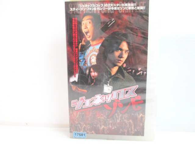 r2_19957 【中古】【VHSビデオ】ジェネックスゾンビ【字幕版】 [VHS] [VHS] [2001]